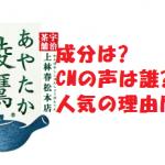 綾鷹の栄養やカロリー!CMの声は誰?人気の理由はうまい茶葉?