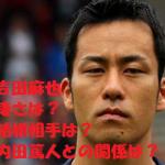 吉田麻也のすごさの理由は?結婚した奥さんは誰?内田篤人との仲も