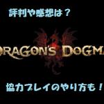 ドラゴンズドグマオンラインの評価や感想!協力プレイのやり方も!