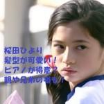 桜田ひよりの髪型がかわいい!ピアノがうまい?親や兄弟の噂も!