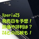 Xperia(エクスぺリア)Z5の発売日を予想!評価評判は?Z4との比較も