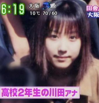 川田裕美 高校時代