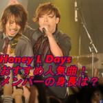 Honey L Days(ハニエル)のおすすめ人気曲!メンバーの身長は?