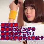 稲村亜美は野球のスイングや始球式がすごい!出身中学校や大学は?