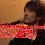 KYOHEI(Honey L Days)のイケメンな顔写真!歌い方や歌唱力は?