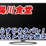 鴨川食堂(NHKドラマ)のあらすじネタバレ!キャストやロケ地は?