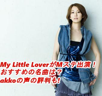 My Little Loverの画像 p1_6