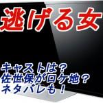 逃げる女(NHKドラマ)のキャスト!佐世保がロケ地?ネタバレも!