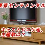 東京センチメンタル(ドラマ)のキャストやロケ地!主題歌は?