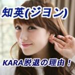 知英(ジヨン)のKARA脱退理由!可愛い髪型画像!姉の日本留学の噂も