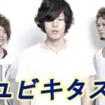 ユビキタス(バンド)のメンバーの年齢や身長!おすすめ人気曲は?