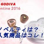 ゴディババレンタイン(2016年)のノベルティは?人気商品はコレ!