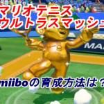 マリオテニスウルトラスマッシュ攻略!amiiboの使い方・育成方法!