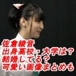 佐倉綾音の出身高校・大学は?結婚してる?可愛い画像まとめも!