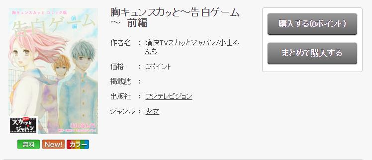 スカッとジャパン 漫画